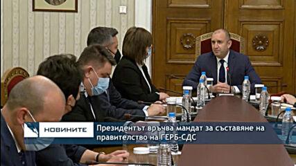 Президентът връчва мандат за съставяне на правителство на ГЕРБ-СДС
