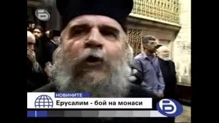 Бтв новините - Монаси се сбиха над божий гроб