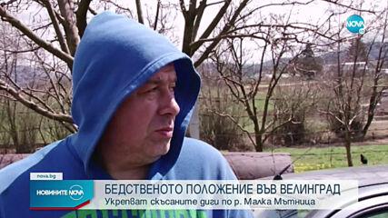 Остава бедственото положение в община Велинград