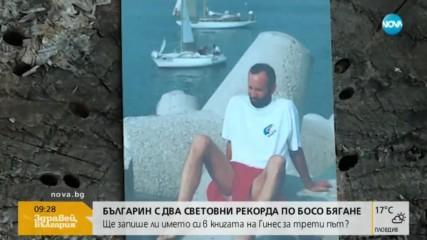 Българин с два световни рекорда се готви да подобри трети