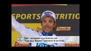 """Най-младият състезател на """"Тур дьо Франс"""" спечели 8-ия етап"""