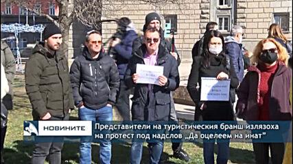 """Представители на туристическия бранш излязоха на протест под надслов """"Да оцелеем на инат"""""""