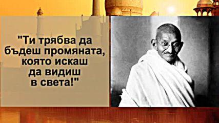 Символът на мира: Махатма Ганди и неговите вечни цитати