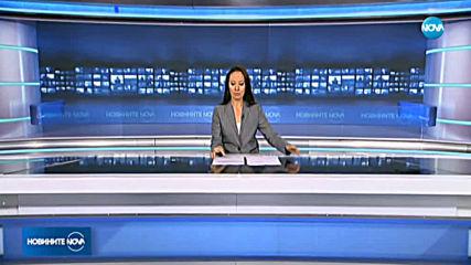 Новините на NOVA (24.09.2019 - обедна емисия)