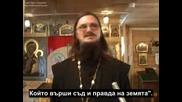 о. Даниил Сисоев за икуменизма