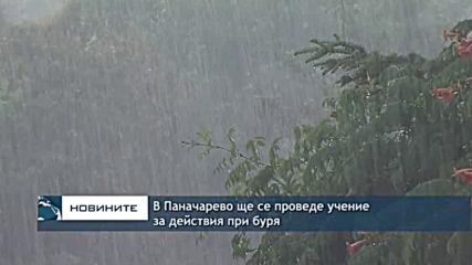 Емисия новини - 08.00ч. 18.06.2019