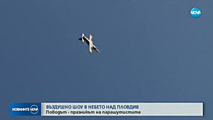 Уникално въздушно шоу в небето над Пловдив по повод празника на парашутистите