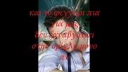 Panos Kalidis - Ase me mono mou + Бг Превод