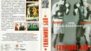 Големият бой (синхронен екип 1, войс-овър дублаж по БНТ Канал 1 през 2002 г.) (запис)