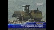 Цигани запалиха сметището в Кърджали