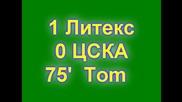 Литекс - Цска