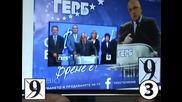 Герб Петрич - демонстрация на интерактивен плакат