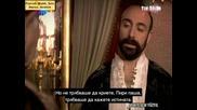Великолепният век - еп.12/6 (bg Subs)
