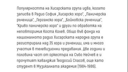 Хисарската група  ...  Хисарски народен оркестър  и  Събо Нейчев