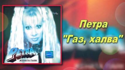 Петра - Газ халва 2000