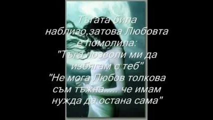 Istoria Za Lubov