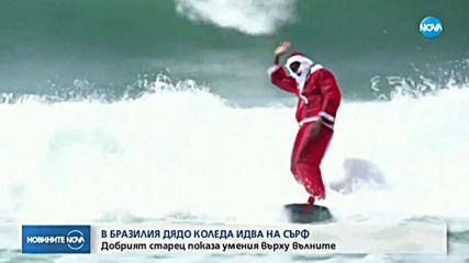 Дядо Коледа смени шейната със... сърф (ВИДЕО)