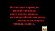 Филма Mакедония