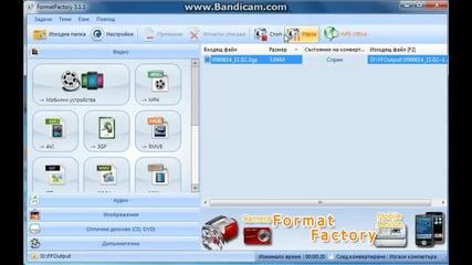 Как се използва Format Factory