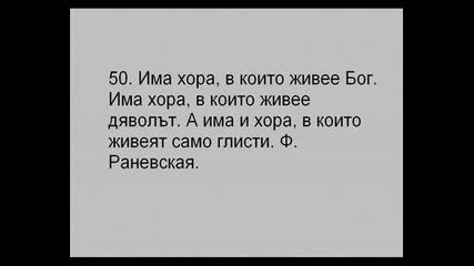 58 Руски Мъдрости :)