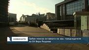 Орбан поиска оставката на зам.-председателя на ЕК Вера Йоурова