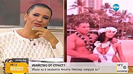 Анита Мейзер за връзката си с Николай