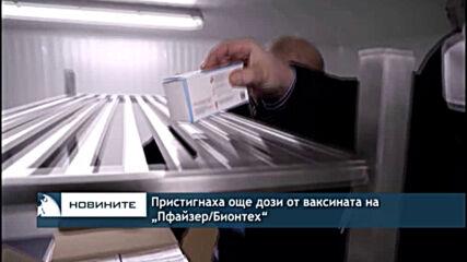 """Пристигнаха още дози от ваксината на """"Пфайзер/Бионтех"""""""