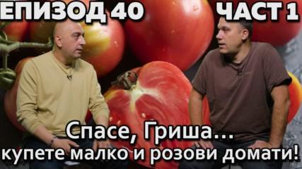 Спасе, Гриша – купете малко и розови домати!