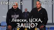 Левски, ЦСКА, защо? - Част 2