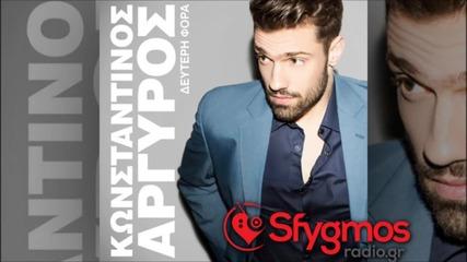 Премиера 2014 Не Се Разделят Сърцата !! превод Konstantinos Argiros - Den Xorizoun Oi Kardies