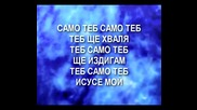 Bibliata.tv - поколение - Само Теб