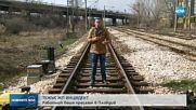 ТЕЖЪК ЖП ИНЦИДЕНТ: Работник бе прегазен в Пловдив