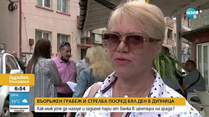 Бивш полицай е ограбил банката в Дупница