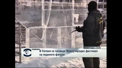 В Латвия се проведе Международен фестивал на ледените фигури
