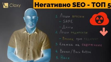 Негативна SEO Оптимизация - Жертва ли е вашият сайт?