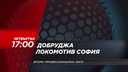 Добруджа – Локомотив София на 10 септември, четвъртък от 17.00 ч. по DIEMA SPORT