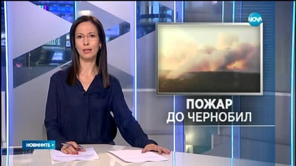 Още бушува пожарът край Чернобил