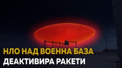 НЛО деактивира ядрени ракети в САЩ