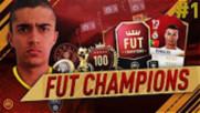 FIFA 17 - FUT CHAMPIONS ПЪРВА КРАЧКА 1