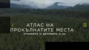 Атлас на прокълнатите места | премиера 13 декември 21:00| National Geographic Bulgaria