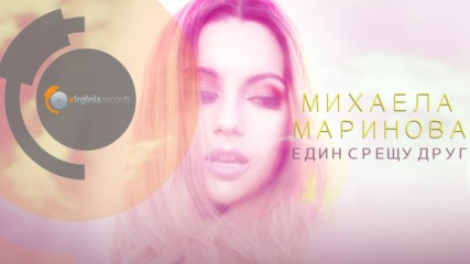 Михаела Маринова - Един срещу друг (Official HD)