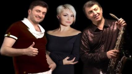 Катя Лель и Братья Шахунц - Бон Шанс