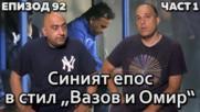 """Синият епос в стил """"Вазов и Омир"""""""