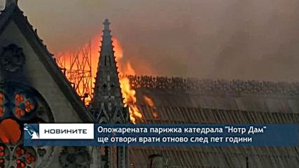 Опожарената парижка катедрала