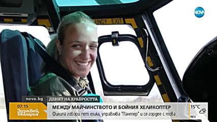 Пилотът Филипа Борисова – между майчинството и бойния хеликоптер
