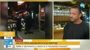 Арести пред заведение в Благоевград
