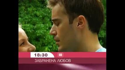 Забранена Любов епизод 226 промо