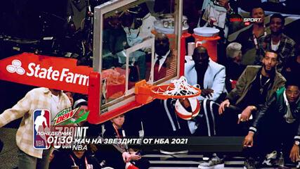 Нощта на звездите от NBA 2021 на 8 март, понеделникот 01.30 ч. по DIEMA SPORT