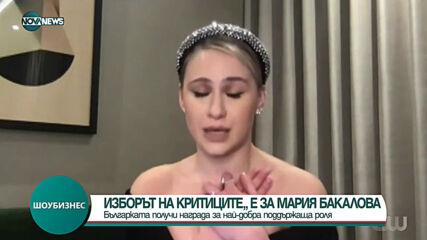 Още едно признание за Мария Бакалова
