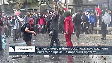 Напрежението в Чили ескалира, трус разлюля Сантяго по време на поредния протест